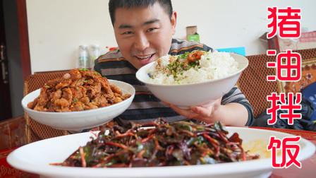 8斤猪板油一盆折耳根,大碗米饭拌着猪油吃,儿时的味道太难忘