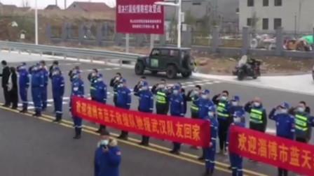 山东淄博最美逆行者回家,场面失控痛哭,别哭你们最伟大!