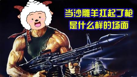 使命召唤版的模拟山羊,羊角的威力比手枪还大?