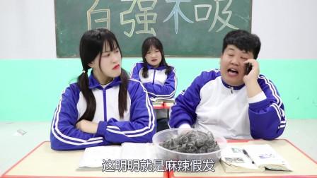 """学霸王小九校园剧:同学们点外卖""""爆辣鱼鳞"""",没想却送来了一盆假发!太逗了"""