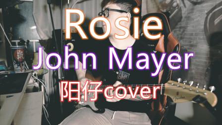 <Rosie>John Mayer情歌 阳仔全能cover秀秀秀~