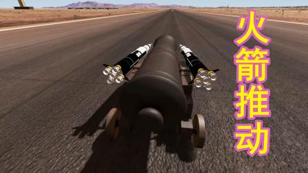 车祸模拟器: 两个1000马力火箭,安装在大炮上,大炮速度能破100吗