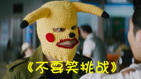 不要笑挑战:边看《大赢家》边吃米饭,我会不会笑喷?