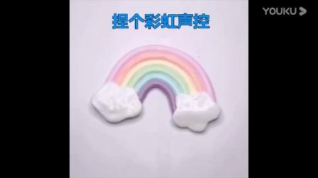 捏个彩虹声控球,超级无敌过瘾,爽到爆!异常满足无硼砂