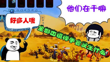 火柴人战争2:棍棒手在沙漠行走,你觉得会发生什么?