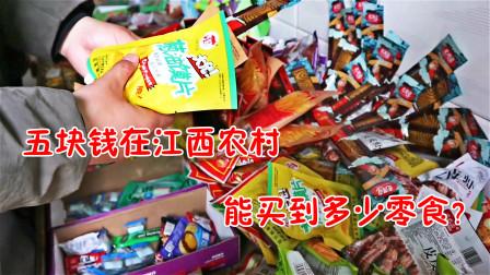 在江西农村花5块钱能买多少零食?基本都是五毛钱一包!超便宜!