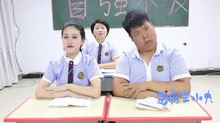 学霸王小九校园剧:班里来了一位新同学,没想刚到班就和学霸互相杠上了,过程太逗了