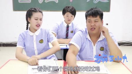 学霸王小九校园剧:老师问学生AWM是什么,答对奖自热麻辣烫,没想女同学直接端盆吃