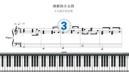 500首钢琴谱之《清新的小女孩》五线谱视听 全网都在找的缅甸神曲