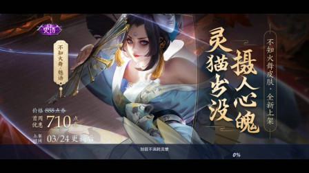 【奉命在先】王者荣耀 兰陵王 80级战令限定皮肤-驯魔猎人 特效演示01