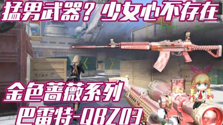 猛男武器?少女心不存在金色蔷薇系列巴雷特-QBZ03【CF手游体验服米格】
