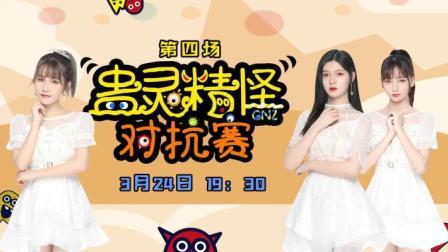 GNZ48直播团综来袭!