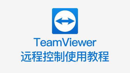 TeamViewer 远程控制使用教程(MAC苹果版)