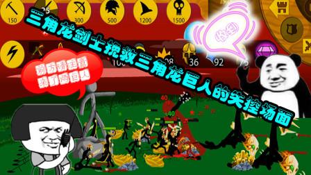 火柴人战争遗产:三角龙巨人遭遇一波敌军后三角龙剑士出场,会发生什么?