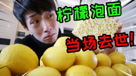 【请勿模仿】小伙用10斤柠檬榨汁泡面,全部吃完当场去世!