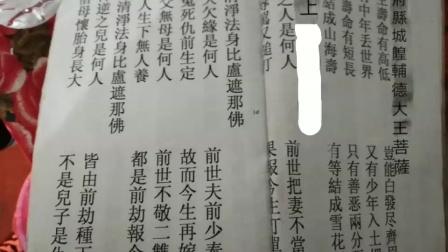 湖南邵阳洞口丧事~城隍忏2