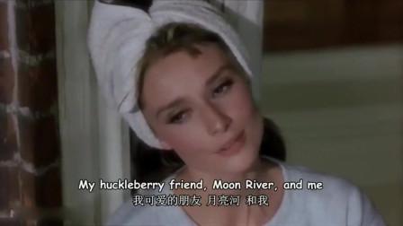 《蒂凡尼的早餐》主题曲,女神奥黛丽赫本月亮河《Moon River》