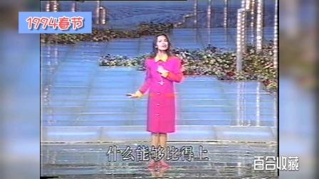 【韦唯经典】拥抱生命(1994庄奴词谷建芬曲)