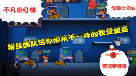 猫和老鼠手游:粉丝们一起玩游戏,亮点在哪呢?
