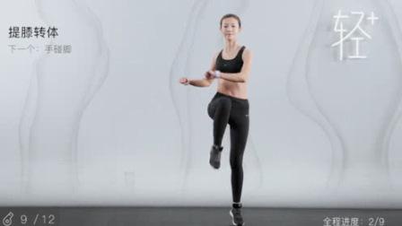 节奏超强多功能健身操 30分钟锻炼全身