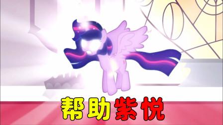 小马宝莉友谊的魔力 紫悦必不可少 珍奇和碧琪首次合作