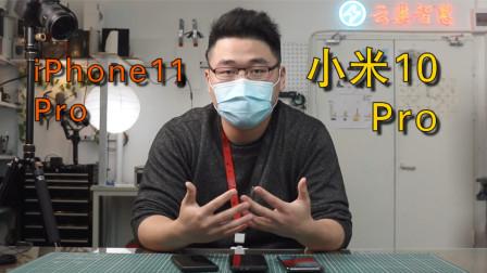【S4E8】从iPhone11Pro换到小米10Pro