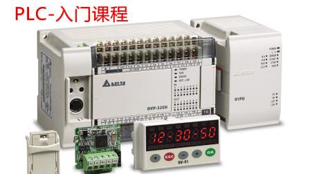 (三期学员)第二节 电工学与PLC编程入门学习(互锁电路)