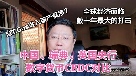 中国、瑞典、英国央行数字货币CBDC对比。MT.Gox正式进入破产程序~Robert李区块链日记618