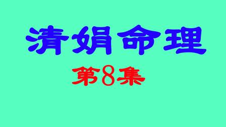 杨清娟盲派八字命理---第8集
