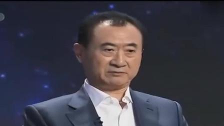 万达到底有多少钱?王健林:再怎么有钱也没国企有钱!