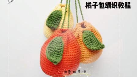 素姐手作 106集 毛线编织水果系列橘子包丑橘包钩针编织新手教程