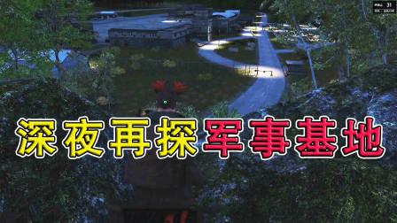 郎哥为了探索岛上居民变成丧尸的原因 和饺子再次夜探军事基地!