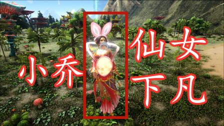 方舟生存者小路22:王者小乔穿着旗袍晒太阳,就像仙女下凡一样