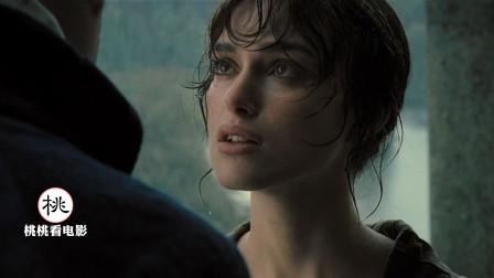 《傲慢与偏见》雨中诉衷肠,美得如梦似幻