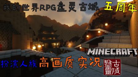 盘灵古域五周年,dn首次游玩(注:高画质游玩)这张地图,重温五年前的气息【我的世界Minecraft】盘灵古域RPG EP1