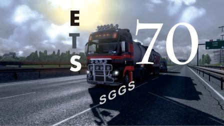 SGGS·欧洲卡车模拟2·EP70·雷诺T最后一役运送天然气管道部件.mp4