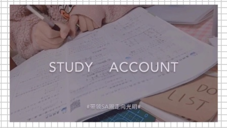 study account    正式回归!