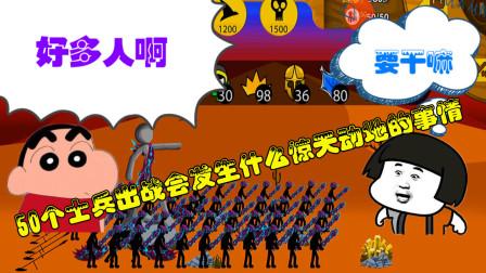 火柴人战争遗产:挑战50个剑士出战,会碰撞出什么精彩的火花呢?
