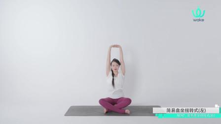 一个瑜伽扭转体式,每天清晨扭一扭,排毒又养颜。