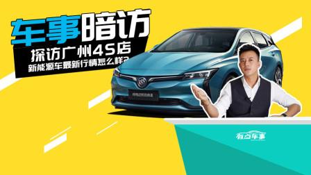暗访广州4S店 新能源车最新让利有多少?
