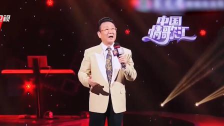 蒋大为演唱《敢问路在何方》《取经归来》中国情歌汇20200326