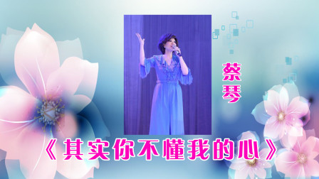 蔡琴演唱《其实你不懂我的心》,你说我像谜总是看不清,感人动听