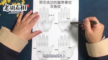 手纹看命,这个手纹一般人都没有,代表一生能福禄双全!