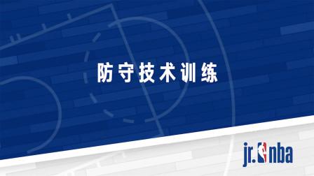 【Jr. NBA居家篮球课】第十六课   P2防守技术训练