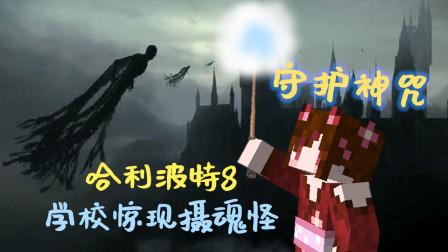 学校惊现摄魂怪——哈利波特RPG我的世界p8【七末】