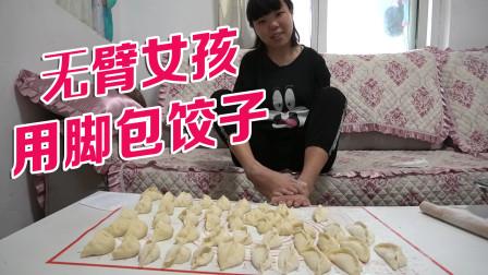 无臂女孩用脚包饺子,和面调馅都是自己用脚完成,真励志