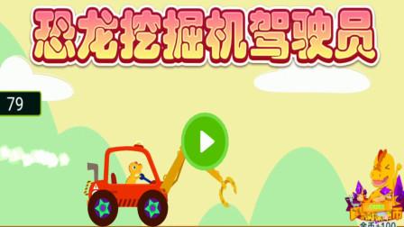 恐龙挖掘机驾驶员,小恐龙驾驶操作钻地机工程车寻宝探险,组装认识工程车