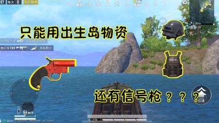 人机9527:只能用出生岛物资吃鸡,还有信号枪可以捡?物资太肥美