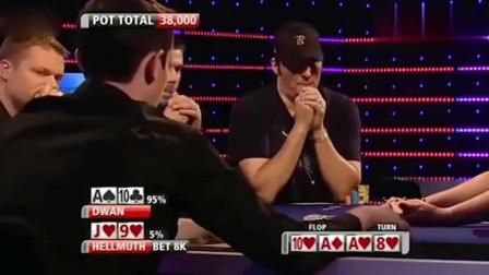 德州扑克:拿三张A面无表情的Dwan,诱骗对手Allin,直接清空对手