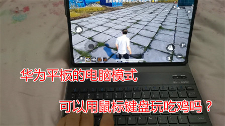 华为平板打开电脑模式,能用鼠标键盘玩和平精英吗?大飞亲自尝试